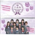 乃木坂46 オフィシャル 乃木坂 High School CARD BOX(送料無料)