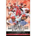 BBM ベースボールカード 2015 カープ・レジェンド BOX(送料無料)