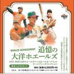 ■セール■2015 BBM 大洋ホエールズ ベースボールカードセット オールディーズコレクション 追憶の大洋ホエールズ