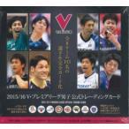 ■セール■「2015/16 V・プレミアリーグ男子」トレーディングカード BOX