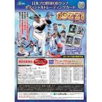 ■セール■日本プロ野球OBクラブ オフィシャルトレーディングカード 1977年編