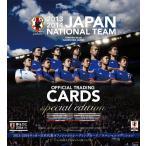 ■セール■2013-2014 サッカー日本代表オフィシャルトレーディングカード スペシャルエディション BOX