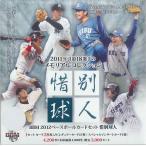 BBM 2012 ベースボールカードセット 「惜別球人」(送料無料)