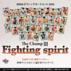 ■感謝セール■BBM ボクシングカードセット2016 「THE CHAMP III〜FIGHTING SPIRIT〜」