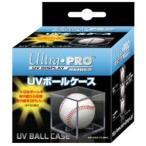 ウルトラプロ UVボールケース(日本語パッケージ版)■特価カートン(36個入)■