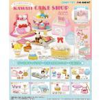 (予約)リーメント サンリオ サンリオキャラクターズ KAWAII CAKE SHOP(食玩)[8個入り]BOX 2021年6月21日発売予定