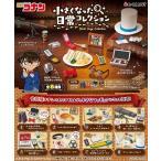 リーメント 名探偵コナン 小さくなった日常コレクション[8個入り]BOX