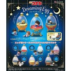 (予約)リーメント 名探偵コナン Dreaming Egg[6個入り]BOX 2021年7月5日発売予定