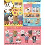 リーメント デカパンねこ [8個入り]BOX(食玩) 2016年9月5日発売