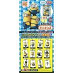 (予約)フルタ チョコエッグ ミニオンズ(食玩) BOX〔10個入〕 2017年5月22日発売予定