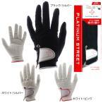 【レディス】【お買い得品】『特価品』キャスコ PLATINUM ストリート グローブ(左手用) NK-1815L 【 ゴルフグローブ・手袋 | キャスコ 】