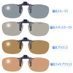 クリップオン サングラス(眼鏡装着型クリップタイプ) CP-9 【 ゴルフ用サングラス | その他メーカー 】