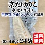 送料無料 京たけのこ水煮(カット) 京都産 100-150g×24袋   京野菜「洛市」シリーズ