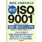 """審査員が秘訣を教える!""""改訂ISO9001(品質マネジメントシステム)""""対応・導入マニュアル"""