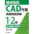 機械製図CAD作業技能検定試験 1・2級実技課題と解読例