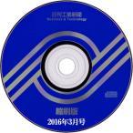 日刊工業新聞 縮刷版CD-ROM 2016年3月号