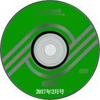 日刊工業新聞 縮刷版CD-ROM 2017年2月号