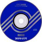 日刊工業新聞 縮刷版CD-ROM 2018年4月号
