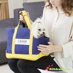 ショッピングキャリーバッグ キャリーバッグ スクエア トートバッグ  ベットキャリーバッグ 犬用キャリーバック 送料無料
