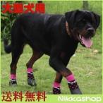 犬の靴下 秋冬 肉球 防水 ゴム底付き 大型犬 ソックスシューズ(XXL〜XXXLサイズ) ソックス くつした 1足分4個セット メール便送料無料
