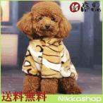 セール 犬の服 秋冬 パーカー ボアパーカ (XS〜Lサイズ) ひょう柄 トラ柄 防寒 ペットウェア メール便(DM便)送料無料