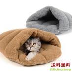 ペットベッド 冬 犬 猫 ぶくろ 保温 寝袋 ボア エコ クッション Mサイズ ブラウン グレー 送料無料