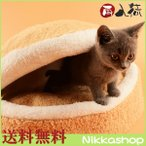 ベッド あったか マロンドーム ぬくふかハウス(Sサイズ) 犬 猫 ペットベッド ドーム型 ハウス あったか 冬用 送料無料