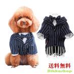 犬の服 コート タキシード 新郎 リボン ネックレス ストライプタ (S-XLサイズ) 結婚式 ペットウェア 犬服 メール便(DM便)送料無料