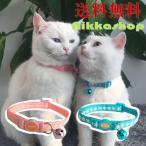 猫用首輪 夜光る 蛍光ナイロン キャットカラー 猫の首