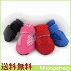 Yahoo!nikkashopセール 犬靴 シューズ ブーツ 靴 犬の靴 メッシュ ソフト シューズ 小型犬 中型犬 メール便送料無料