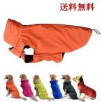 犬の服 秋冬 新作 ジャケット レインコートフリースベスト  (XS〜L) 防寒 ペットウェア 犬服 送料無料