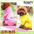 犬の服 レインコート カバーオールタイプ レインコート ピンク(XS〜XLサイズ) ペットウェア 犬服 メール便(DM便)送料無料