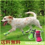 犬の靴 秋冬 ソフトシューズ 1足分4個セット シューズブーツ 靴 犬の靴 犬靴 シューズ メール便送料無料