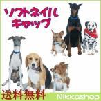 セール ネイルキャップ 犬用 ソフト ネイルカバー 20個セット専用接着剤1本付き メール便送料無料