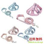 ハーネスリードセット クッションベスト 胸あて式 ソフト 脱げない 簡単装着 軽量 ウェアハーネス 犬 猫 ハーネス お揃い リード 犬用胴輪 メール便送料無料