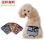 犬服 ドッグウェア サニタリーパンツ 生理パンツ マナーパンツ 調整可能 綿 ストランプ おむつカバー 女の子 発情期 メス マーキング 尿もれ メール便送料無料