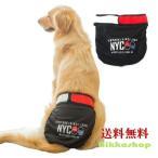 犬服 ドッグウェア サニタリーパンツ 生理パンツ マナーパンツ 大型犬 おむつカバー 女の子 発情期 メス 生理 マーキング 尿もれ メール便送料無料