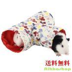 3通 トンネル 寝室 折りたたみ式 ハムスター 小動物玩具 ストレス解消 小型宅配便送料無料