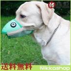 無駄吠え防止口輪 しつけ マズル 大型犬 とりくちばし 犬用しつけ用品 メール便(DM便)送料無料
