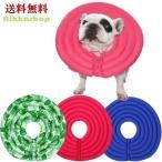 ワイドドーナツエリザベスカラー(ソフト軽量タイプ)(M-Lサイズ) 介護用品 犬用 送料無料