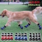 犬の靴 秋冬 雪対応 ロングタイプ ブーツ (S〜Mサイズ) 1足分4個セット シューズブーツ 靴 犬の靴 犬靴 シューズ 送料無料
