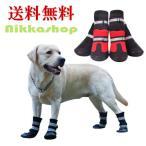 犬の靴 秋冬 大型犬 雪対応 ロングタイプ ブーツ (L〜XLサイズ) 1足分4個セット シューズブーツ 靴 犬の靴 犬靴 シューズ 送料無料