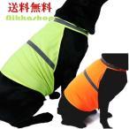 犬 服 ドッグウェア 反射ベスト セーフティードッグベスト 安全ベスト(S-Lサイズ) ペットウェア  小型犬 中型犬 メール便送料無料