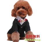 犬の服 コート タキシード 新郎 リボンネックレス付き (XS-XLサイズ) 結婚式 ペットウェア 犬服 メール便(DM便)送料無料