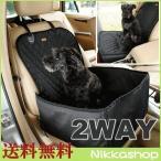 ペット車載用 ドライブ ボックス 助手席用 2WAY ドライブボックス ドライブシート 折りたたみ  ドライブ カー用品 おでかけ用品 送料無料