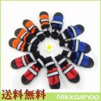 犬の靴 秋冬 柔らかく 軽い靴 ソフト 1足分4個セット シューズブーツ 靴 犬の靴 犬靴 シューズ メール便(DM便)送料無料