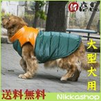 犬の服 秋冬 新作 ジャケット 大型犬 ダウン風ベスト アウター コート ジャンパー ノースリーブ 袖なし 防寒 ペットウェア 犬服 送料無料