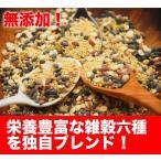 雑穀 六穀 国産 ひえ はと麦 黒米 いなきび 粟 国産雑穀を独自ブレンドした健康食品