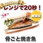 秋刀魚干物 手軽  ひもの革命 さんま 20枚セット
