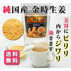 生姜粉末 金時しょうが ショウガ 国産 生姜湯 紅茶に パウダー